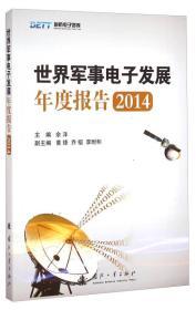 国防电子智库:世界军事电子发展年度报告2014