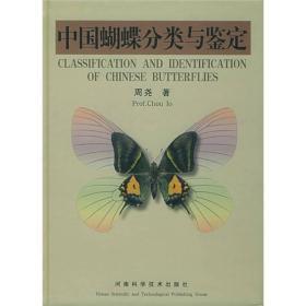 中国蝴蝶分类与鉴定