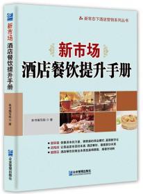 新市场:酒店餐饮提升手册