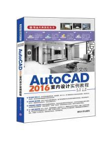 中文版AutoCAD 2016室内设计实例教程/精品实例教程丛书
