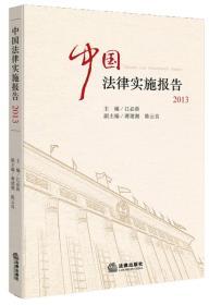 中国法律实施报告(2013)