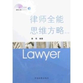 3本19.8】律师办案实务系列1:律师全能思维方略(修订版)