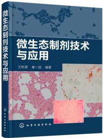 微生态制剂技术与应用