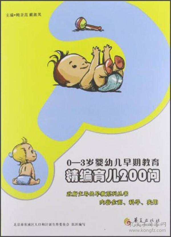 0-3岁婴幼儿早期教育:精编育儿200问