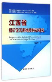 江西省煤矿区瓦斯地质特征研究