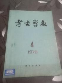 考古学报 1978 4