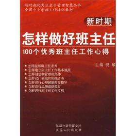《新时期怎样做好班主任》 倪敏 江苏人民出版社 9787214046154