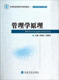 管理学原理/高等院校管理学科规划教材·商管理系列教材