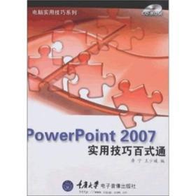 PowerPoint 2007实用技巧百式通
