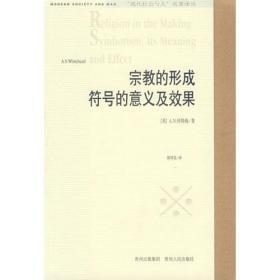 宗教的形成:符号的意义及效果  现代社会与人名著译丛