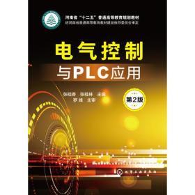 电气控制与PLC应用(张桂香)(第2版)
