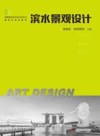 滨水景观设计