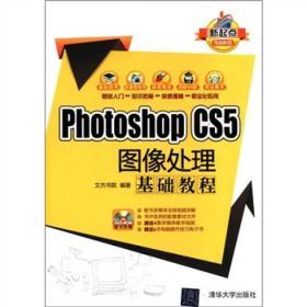 新起点电脑教程:Photoshop CS5图像处理基础教程