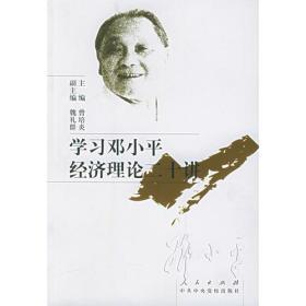 学习邓小平经济理论二十讲