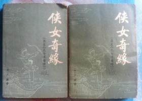 侠女奇缘(全两册)精美插图 原名儿女英雄传