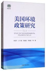 正版】美国环境政策研究
