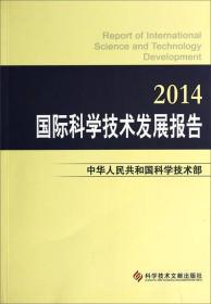 9787502387785-hs-2014国际科学技术发展报告