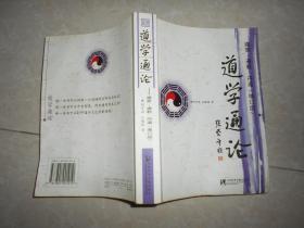 道学通论(道学,道教,丹道)
