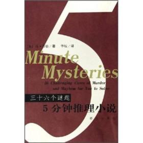 三十六个谜题-5分钟推理小说