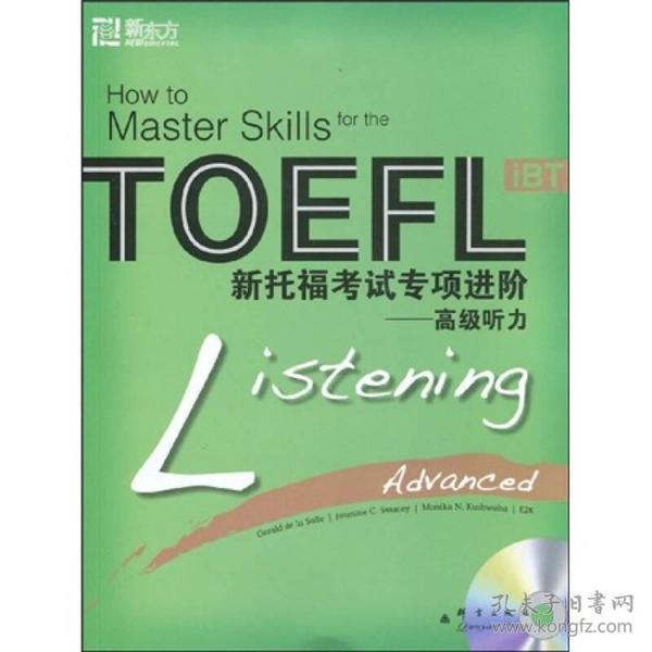 新东方:新托福考试专项进阶——高级听力