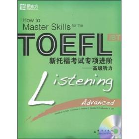 *新托福考试专项进阶  高级听力