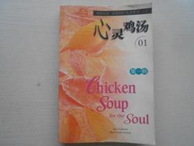 心灵鸡汤:注释版.第一辑