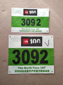 The North  Face 100   2009北京昌平户外耐力跑挑战赛(参赛号码布)(大一块,小一块,共2块)