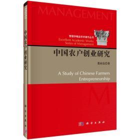中国农户创业研究