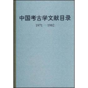 中国考古学文献目录(1971-1982)