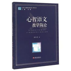 江苏人民教育家培养工程丛书:心智语文教学简论