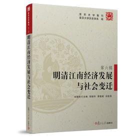 明清江南经济发展与社会变迁(复旦史学集刊第六辑)