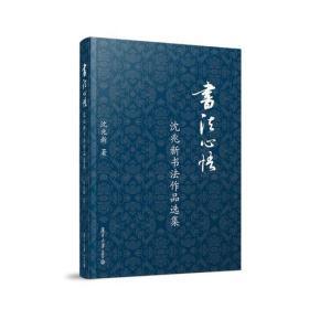 书法心悟:沈兆新书法作品选集