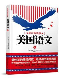美国语文(第四册 英汉双语版)