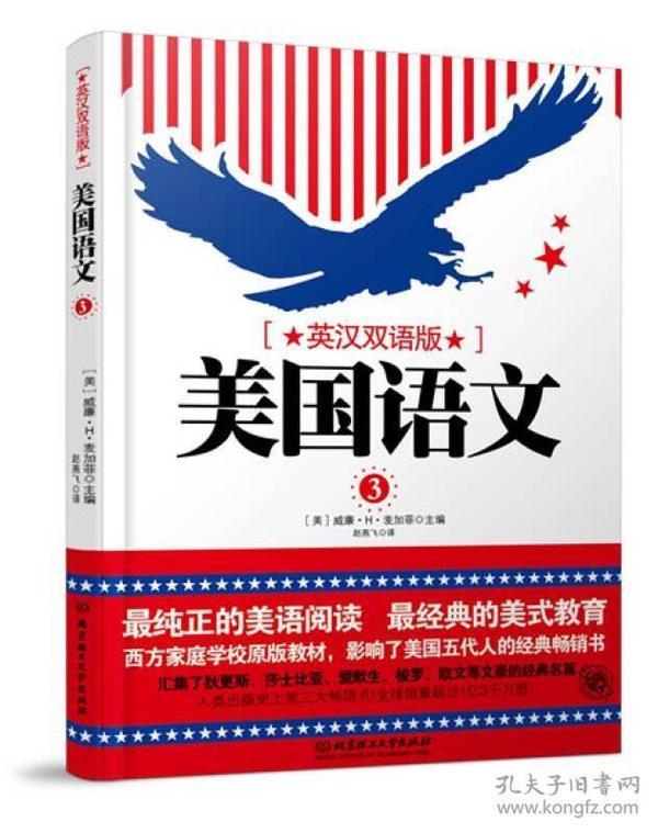 美国语文-3-英汉双语版