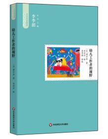 日本学前教育系列丛书 幼儿工作者的视野