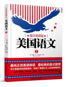 美国语文(第一册 英汉双语版)
