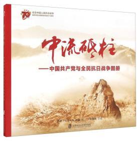 现货-中流砥柱:中国共产党与全民抗日争图册