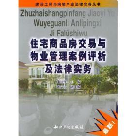 住宅商品房交易与物业管理案例评析及法律实务