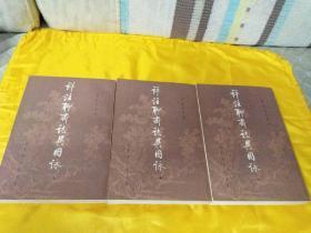 详注聊斋志异图咏(全三册)