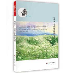 大夏书系·张丽芝:在数学史的密林里(教师月刊2017年8月刊)