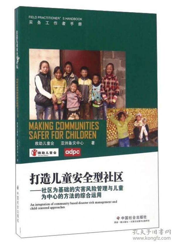 打造儿童安全型社区-社区为基础的灾害风险管理儿童为中心的方法的综合运用