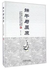 端午与屈原 中国端午节俗与屈原文化学术研讨会论文集
