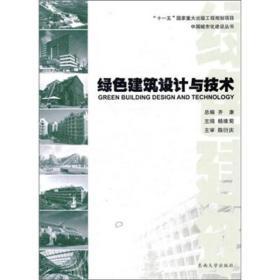 送书签lt-9787564126032-中国城市化建设丛书:绿色建筑设计与技术