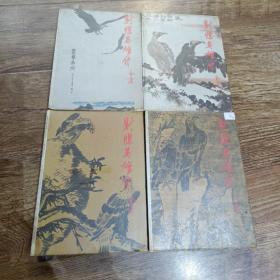 射雕英雄传  (全四册)