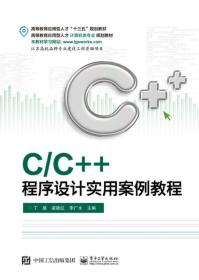 C/C++绋�搴�璁捐�″���ㄦ�渚���绋�
