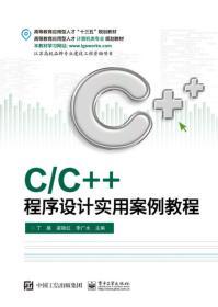 C/C++程序设计实用案例教程