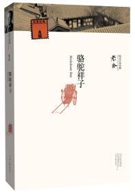 现代文学经典:骆驼祥子