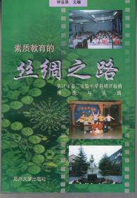 """素质教育的""""丝绸之路"""":吴江市第二实验小学科研兴校的理论与实践"""