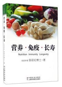 营养·免疫·长寿