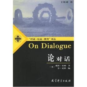 论对话:On Dialogue